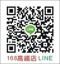 168高鐵店LINE QR code