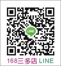 168三多店LINE QR code
